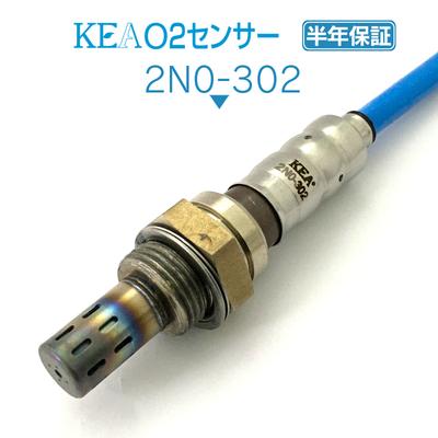 KEA O2センサー 2N0-302 ( クリッパーリオ U71W U72W 22690-6A01B ターボ車用 )