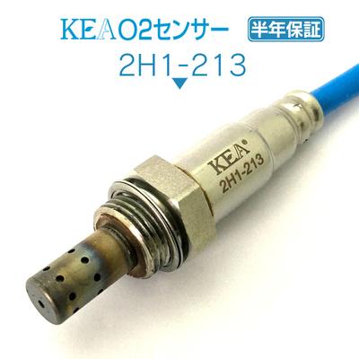 KEA O2センサー 2H1-213 ( フィット GE8 36532-RB1-004 リア側用 )