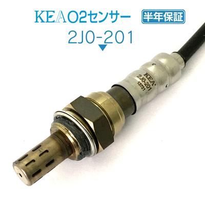 KEA O2センサー 2J0-201 ( Sタイプ C2C25956 リア側用 )