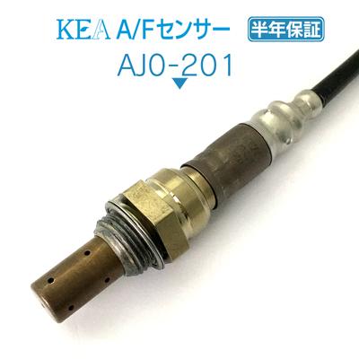KEA A/Fセンサー ( O2センサー ) AJ0-201 ( Sタイプ  C2C29250 フロント側用 )