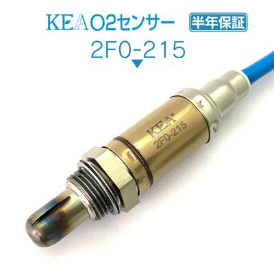 KEA O2センサー 2F0-215 ( フォレスター SG5 22690AA640 リア側用 )