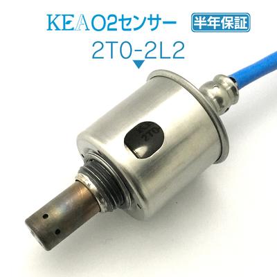 KEA O2センサー 2T0-2L2 ( LS600hL UVF46 89465-50170 リア右側用 )