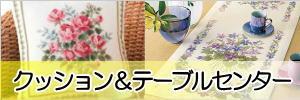 クッション&テーブルセンター刺繍キット