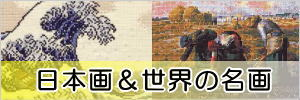 日本画&世界の名画の刺繍キット