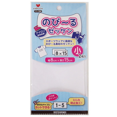 11-196 KAWAGUCHI のび~るスクールゼッケン 小
