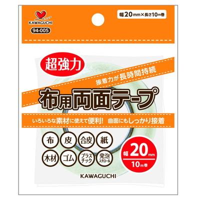 94-005 KAWAGUCHI 布用両面テープ 幅20mm