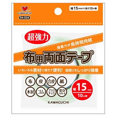 94-004 KAWAGUCHI 布用両面テープ 幅15mm