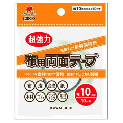 94-003 KAWAGUCHI 布用両面テープ 幅10mm