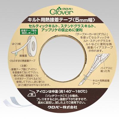 22-131 クロバー キルト用熱接着テープ 5mm幅