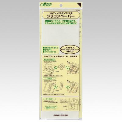 57-902 クロバー シリコンペーパー セルティック&アップリケ用