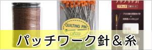 パッチワーク針&糸