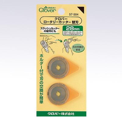 57-504 クロバー ロータリーカッター替刃 28mm