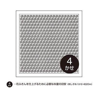 オリムパス 一目刺しの花ふきん布パック リーフ 白 H-1067