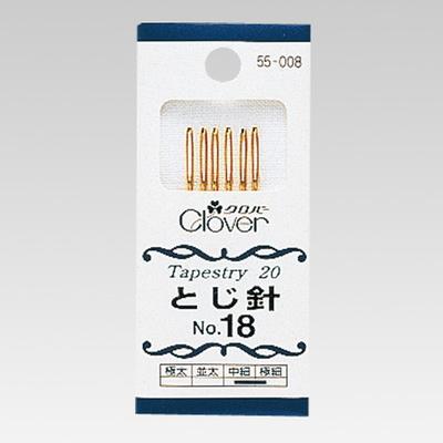55-008 クロバー とじ針 No.18 極細~中細糸用