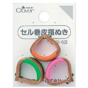 セル巻皮指ぬき 3個入り 34-503