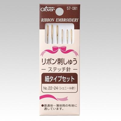 57-081 クロバー リボン刺しゅうステッチ針 細タイプセット