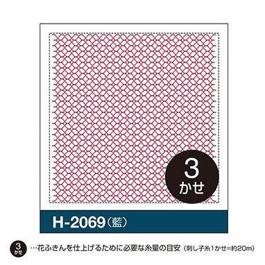 H-2069 オリムパス くぐり刺し 花ふきん布パック 雫 (藍)