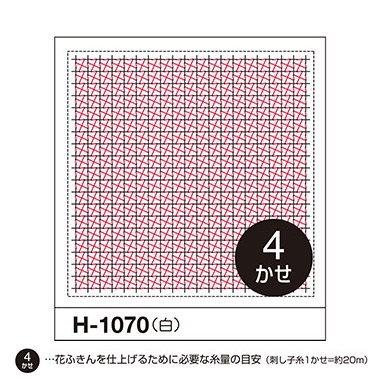 H-1070 オリムパス くぐり刺し 花ふきん布パック 千鳥 (白)