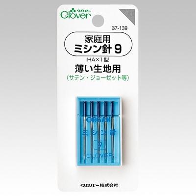 37-139 クロバー 家庭用ミシン針9 薄い生地用 HA×1型