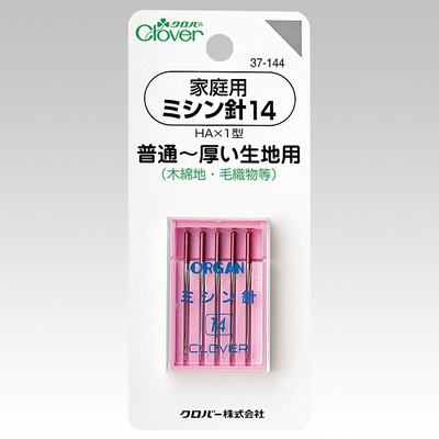 37-144 クロバー 家庭用ミシン針14 普通~厚い生地用 HA×1型