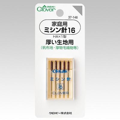 37-146 クロバー 家庭用ミシン針16 厚い生地用 HA×1型