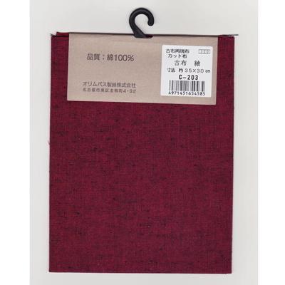古布 紬 カット布203 赤紅 約35cm×30cm