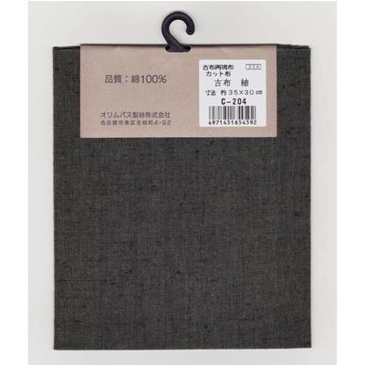 古布 紬 カット布204 深緑 約35cm×30cm