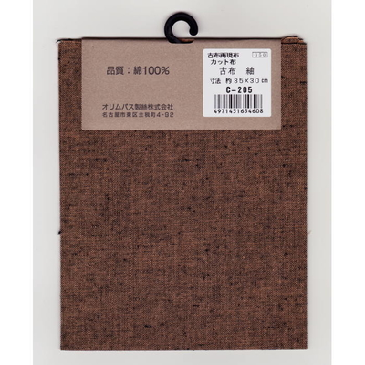 古布 紬 カット布205 白茶 約35cm×30cm