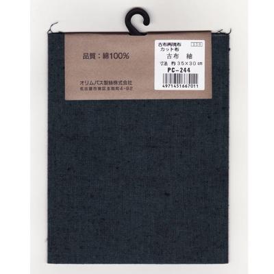 古布 紬 カット布244 水色 約35cm×30cm