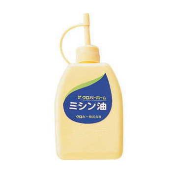 37-131 クロバー ホームミシン油