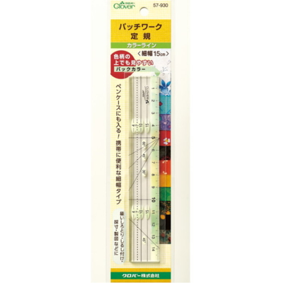 57-930 クロバー パッチワーク定規 細幅15cm