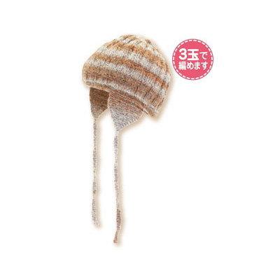 着分パック 表目と裏目で作る縄編み風帽子 14-85