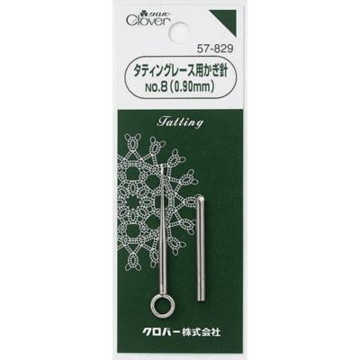 タティングレース用かぎ針 No.8 針軸の太さ0.9mm 57-829