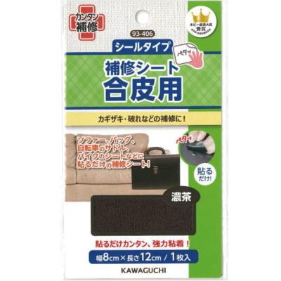 93-406 KAWAGUCHI 合皮用補修シート 濃茶