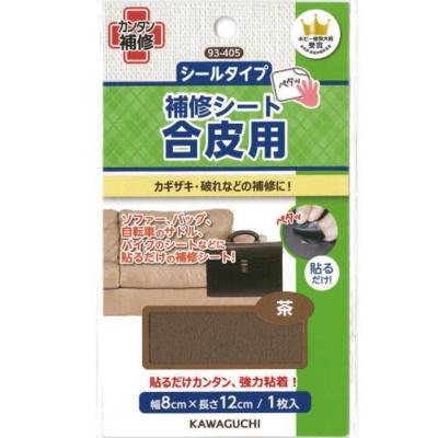 93-405 KAWAGUCHI 合皮用補修シート 茶
