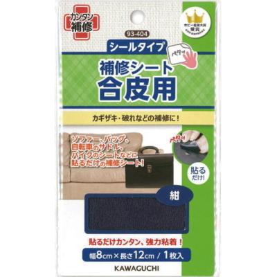 93-404 KAWAGUCHI 合皮用補修シート 紺