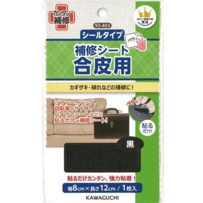 93-403 KAWAGUCHI 合皮用補修シート 黒