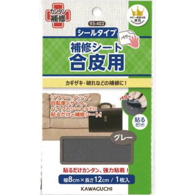 93-402 KAWAGUCHI 合皮用補修シート グレー