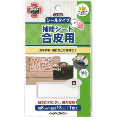 93-400 KAWAGUCHI 合皮用補修シート 白
