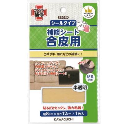 93-399 KAWAGUCHI 合皮用補修シート 半透明