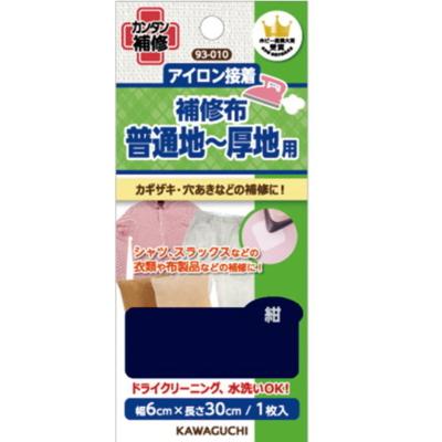 93-010 KAWAGUCHI 補修布 普通地~厚地用 紺