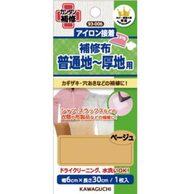 93-006 KAWAGUCHI 補修布 普通地~厚地用 ベージュ
