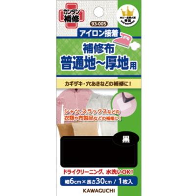 93-005 KAWAGUCHI 補修布 普通地~厚地用 黒