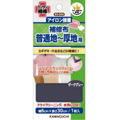 93-004 KAWAGUCHI 補修布 普通地~厚地用 ダークグレー