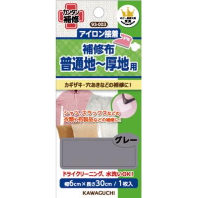 93-003 KAWAGUCHI 補修布 普通地~厚地用 グレー