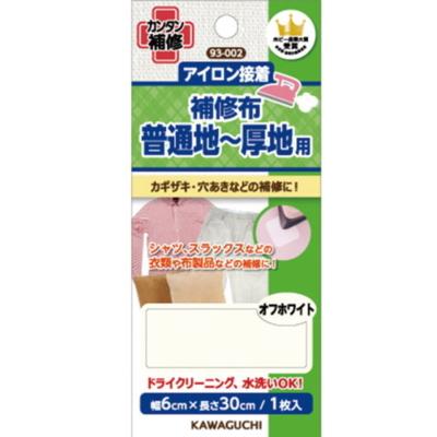 93-002 KAWAGUCHI 補修布 普通地~厚地用 オフホワイト