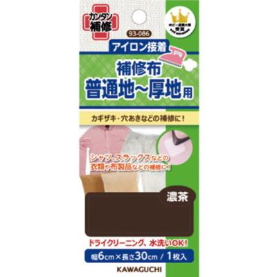 93-086 KAWAGUCHI 補修布 普通地~厚地用 濃茶