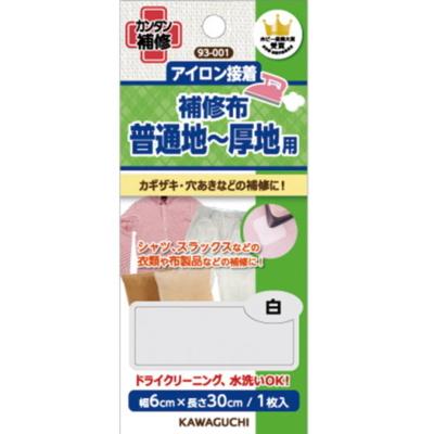 93-001 KAWAGUCHI 補修布 普通地~厚地用 白