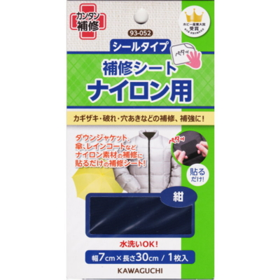 93-052 KAWAGUCHI ナイロン用補修シート 紺