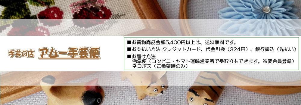 アムー手芸便は、手芸専門店の通販サイトです。